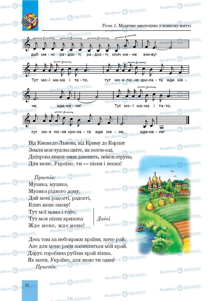 Підручники Музика 7 клас сторінка  10