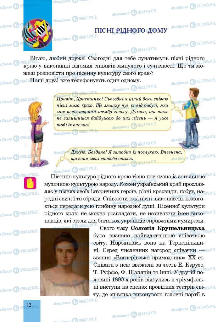 Підручники Музика 7 клас сторінка  12