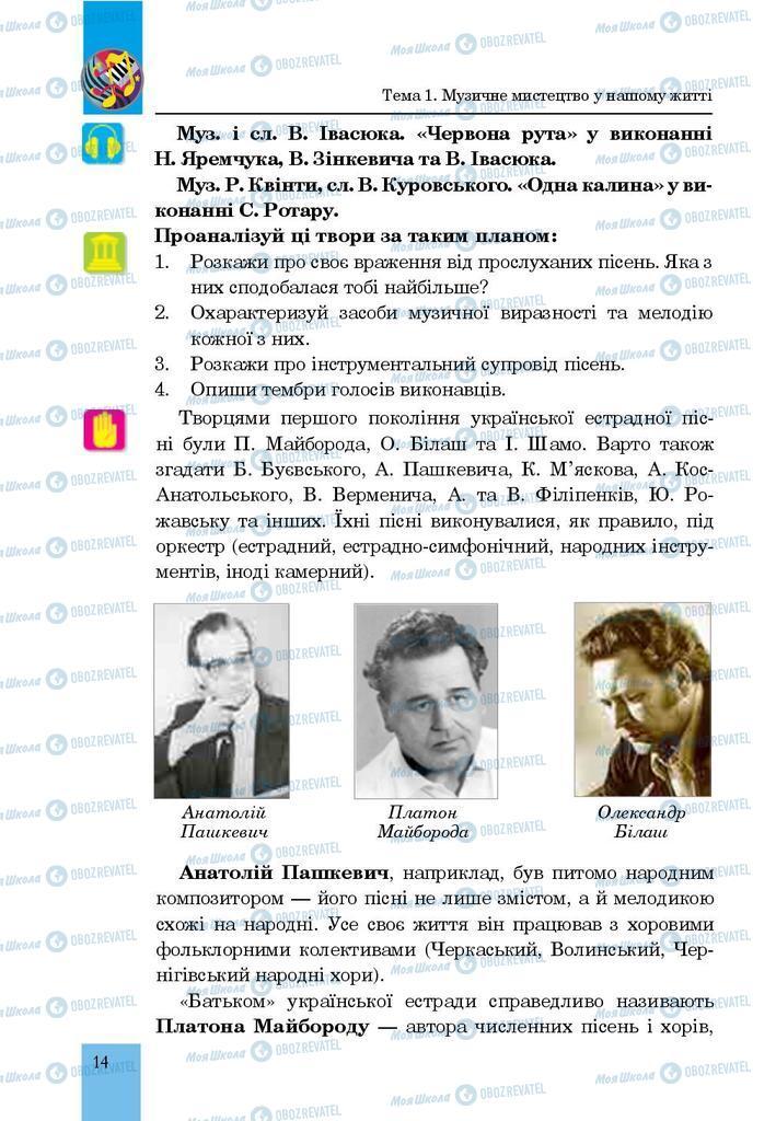 Учебники Музыка 7 класс страница  14