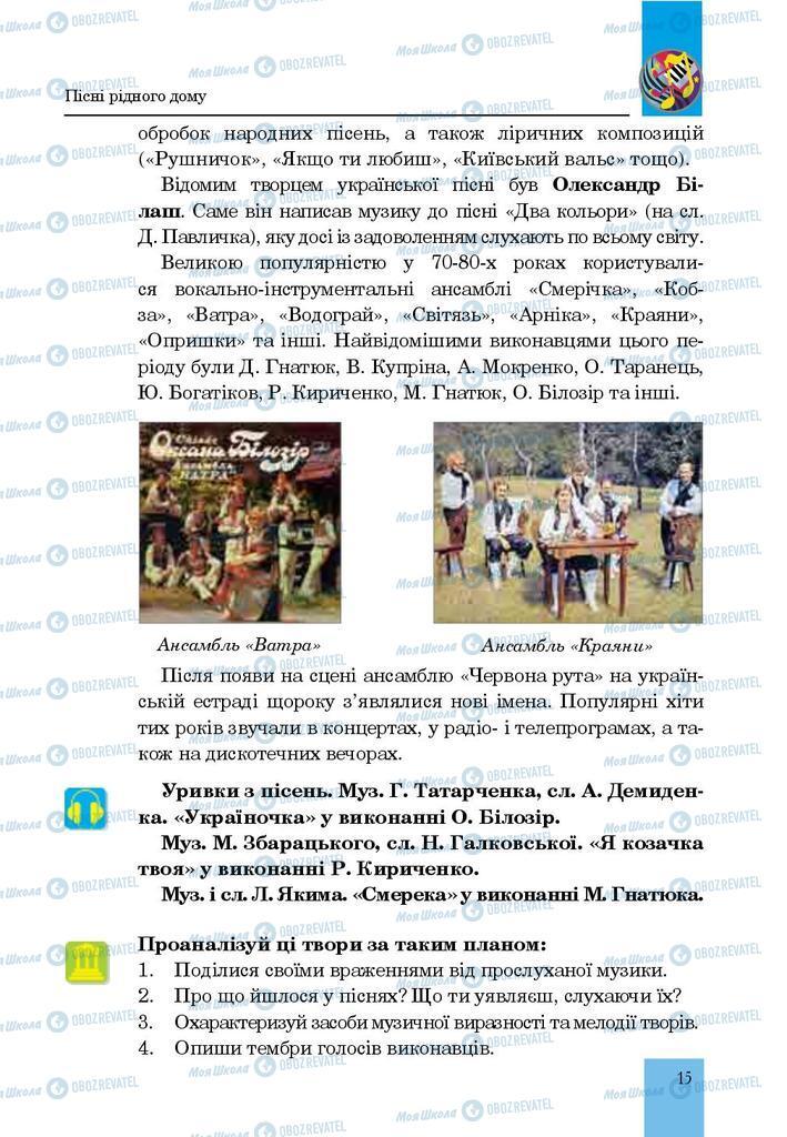 Підручники Музика 7 клас сторінка  15