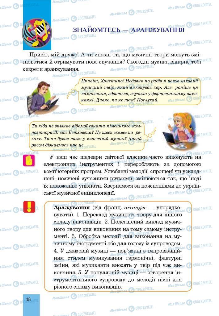 Підручники Музика 7 клас сторінка  18