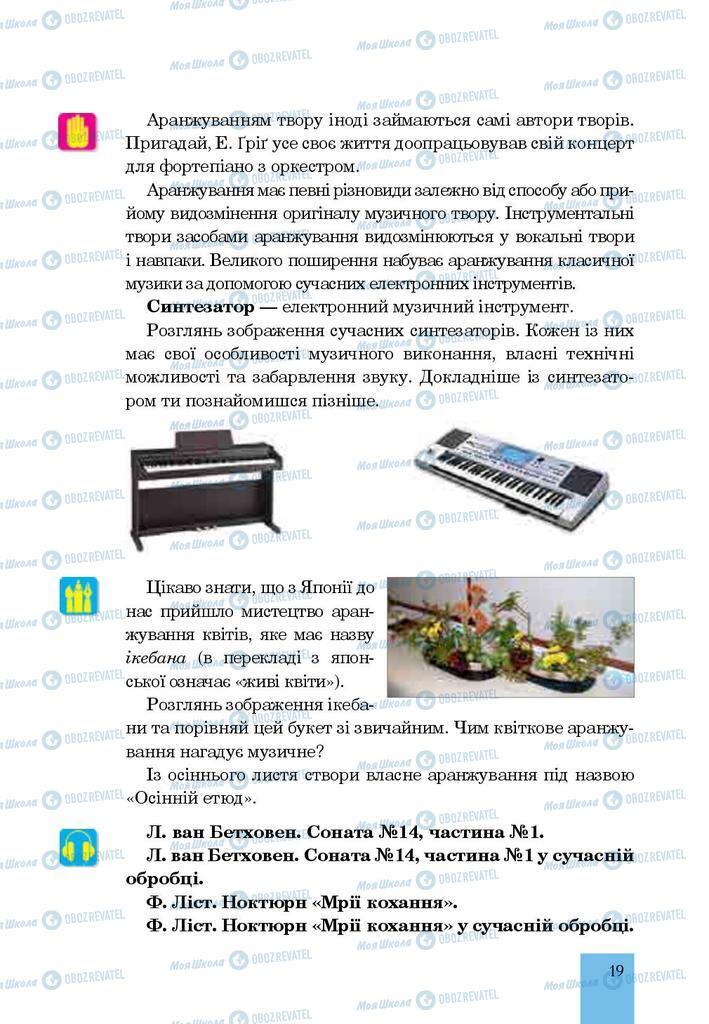 Підручники Музика 7 клас сторінка  19