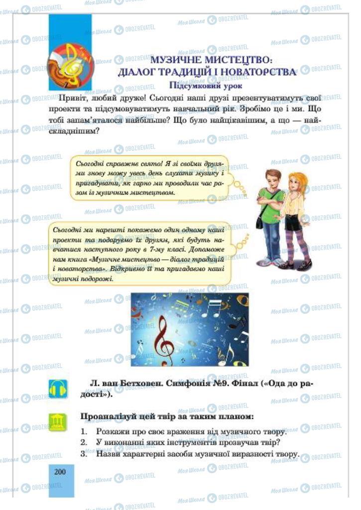 Підручники Музика 7 клас сторінка  200