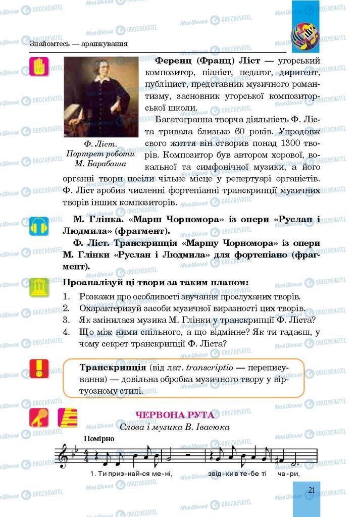Учебники Музыка 7 класс страница  21