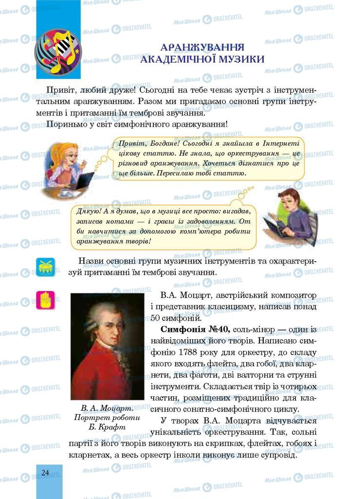 Підручники Музика 7 клас сторінка  24