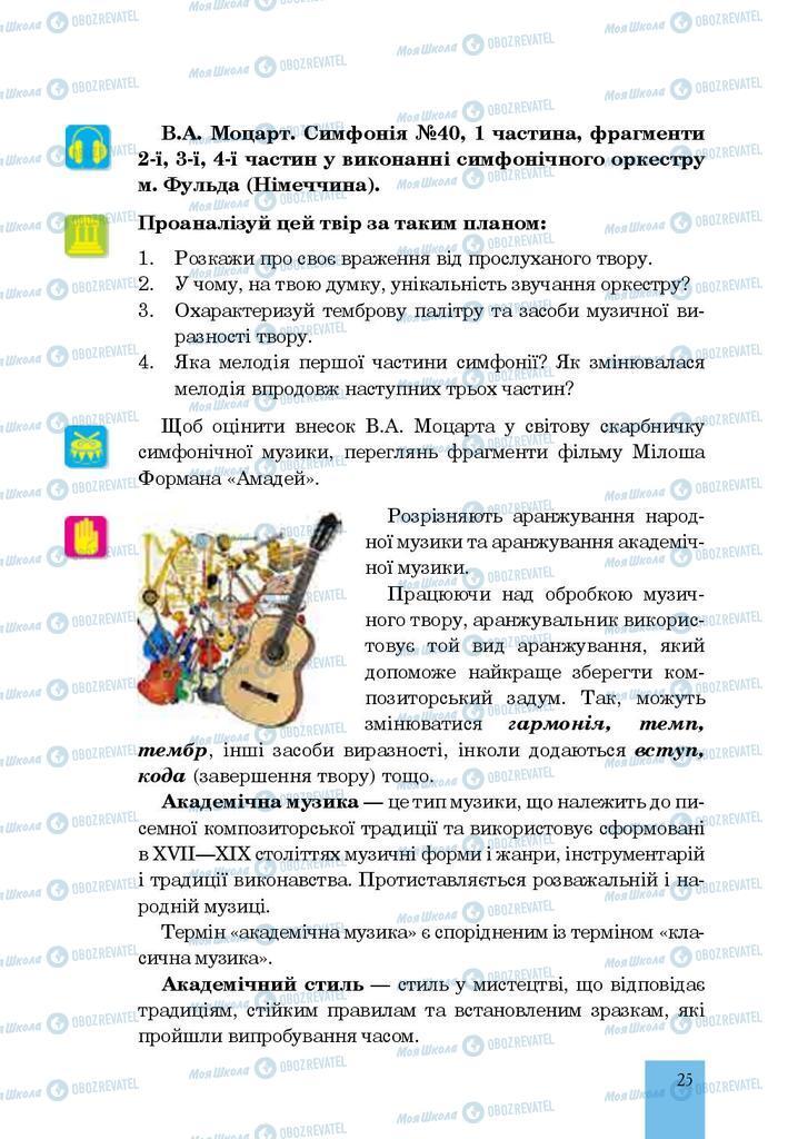 Підручники Музика 7 клас сторінка  25