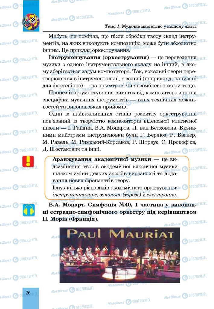 Учебники Музыка 7 класс страница  26