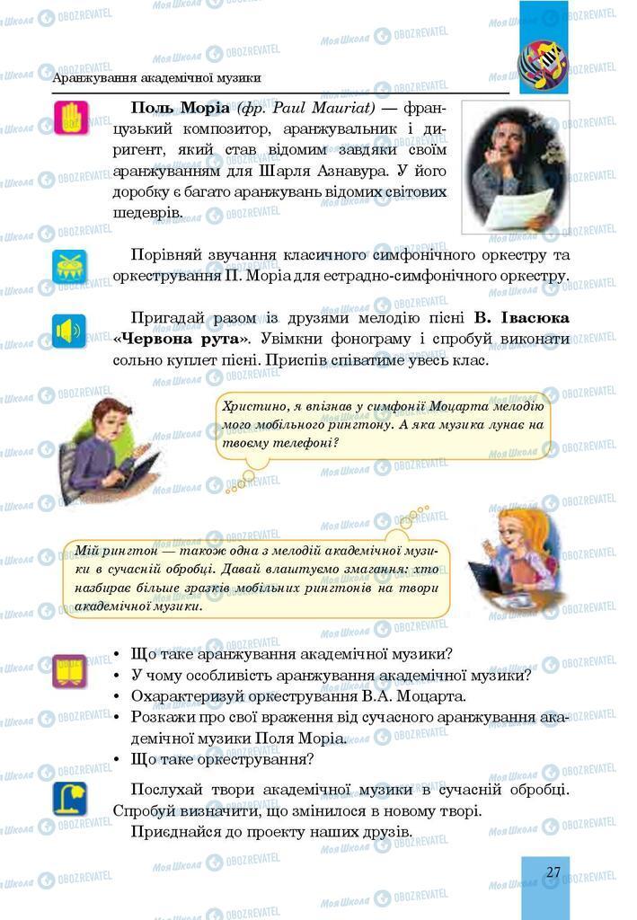 Підручники Музика 7 клас сторінка  27
