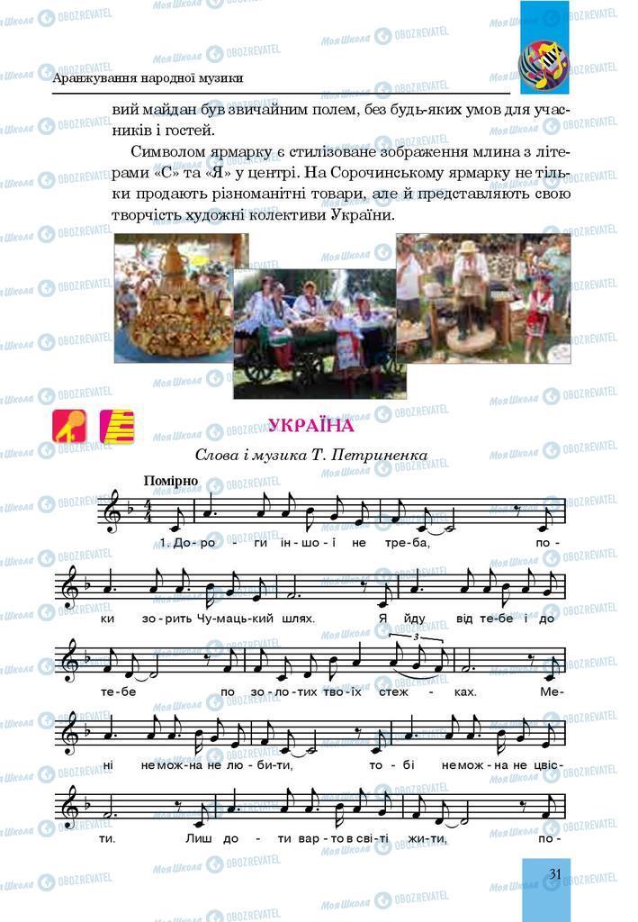 Підручники Музика 7 клас сторінка  31