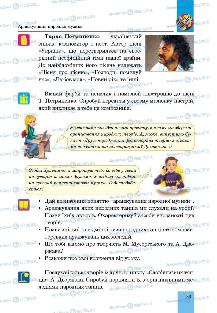 Підручники Музика 7 клас сторінка  33