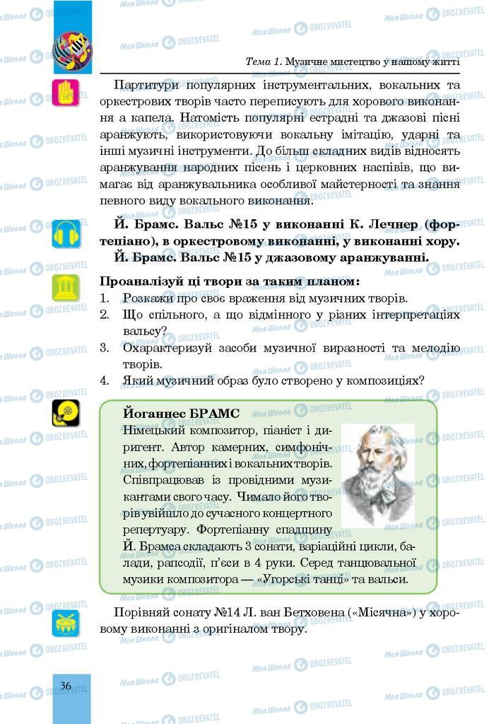 Учебники Музыка 7 класс страница  36