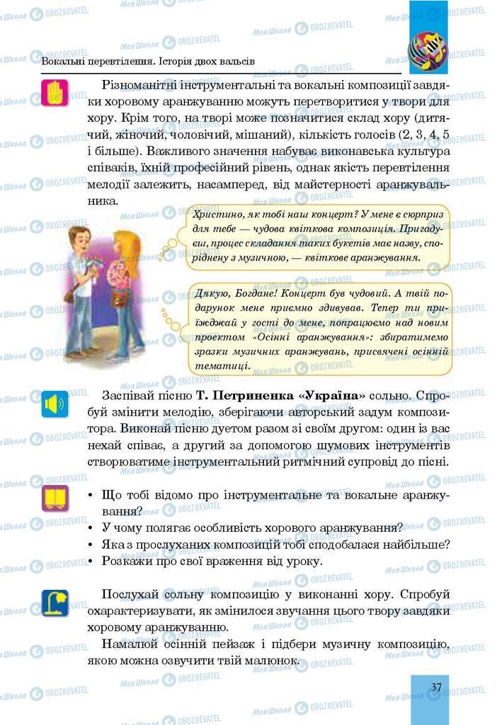 Підручники Музика 7 клас сторінка  37