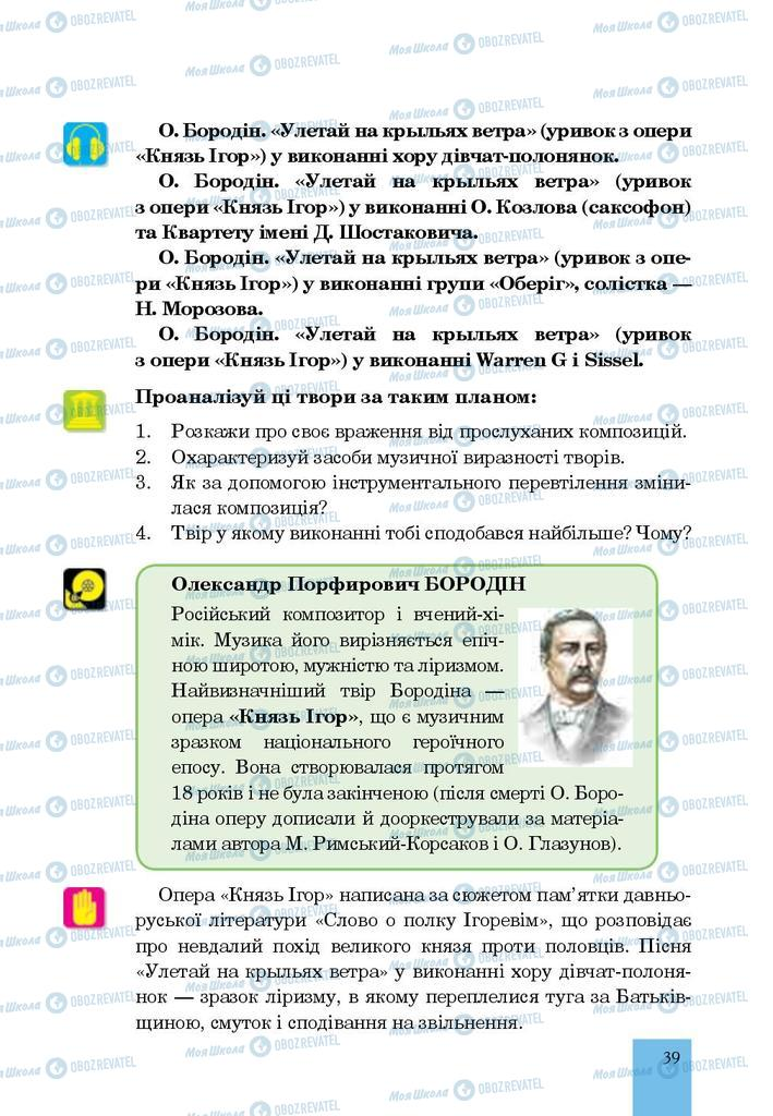 Підручники Музика 7 клас сторінка  39