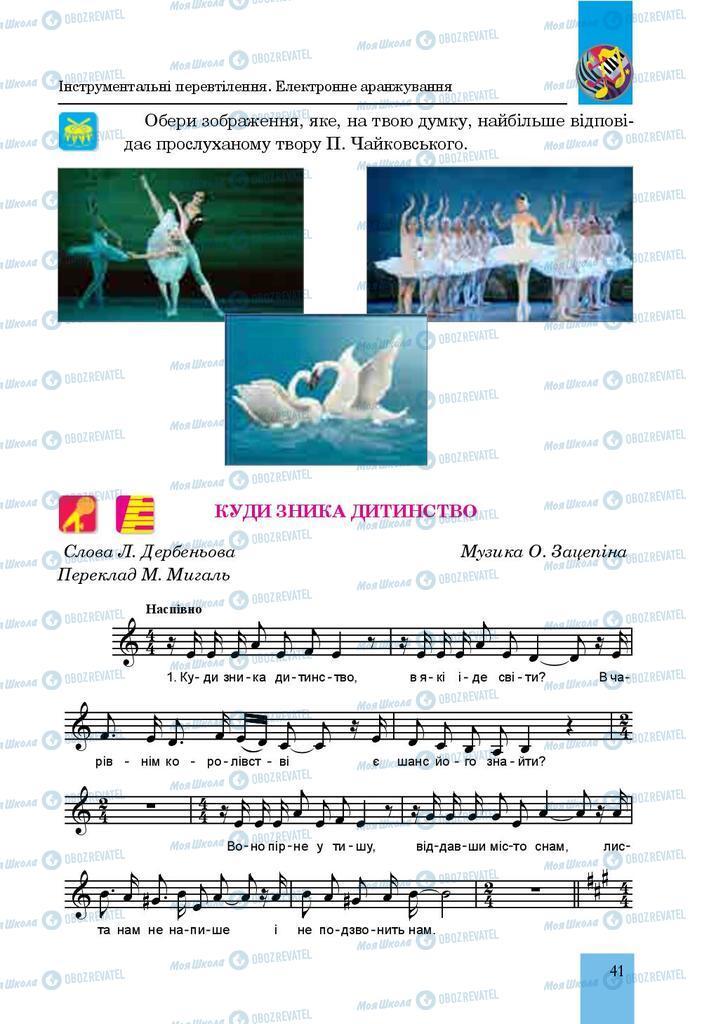 Учебники Музыка 7 класс страница  41