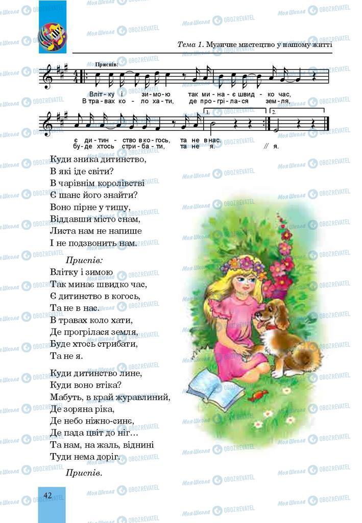 Учебники Музыка 7 класс страница  42