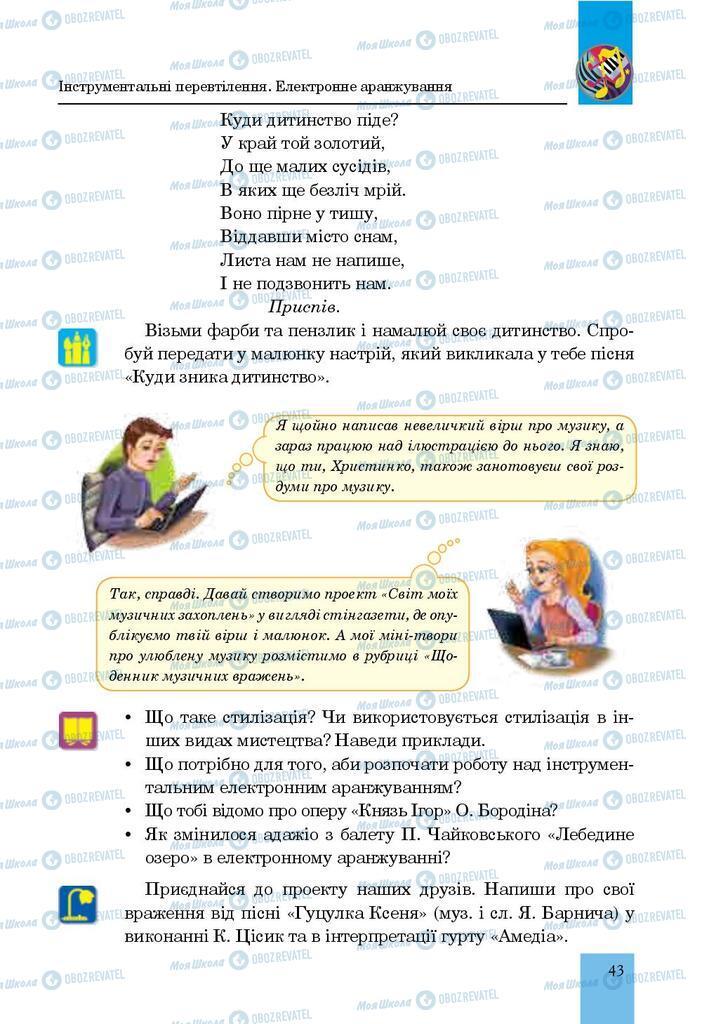 Підручники Музика 7 клас сторінка  43