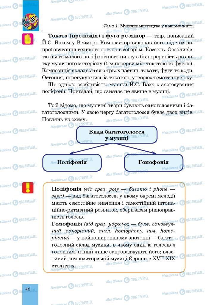 Підручники Музика 7 клас сторінка  46