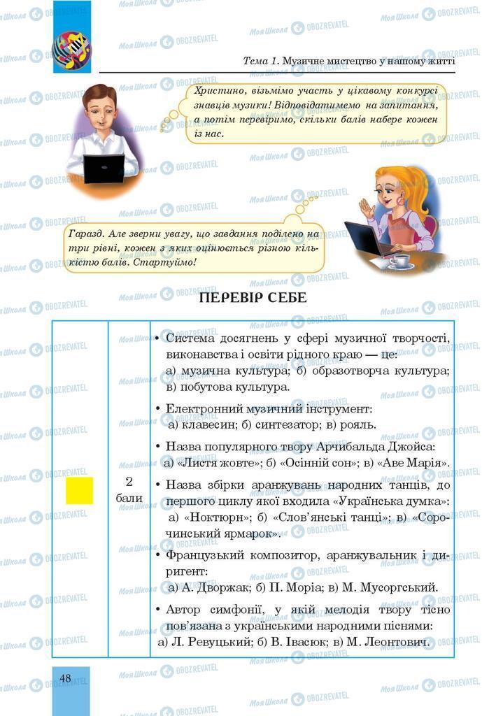 Підручники Музика 7 клас сторінка  48