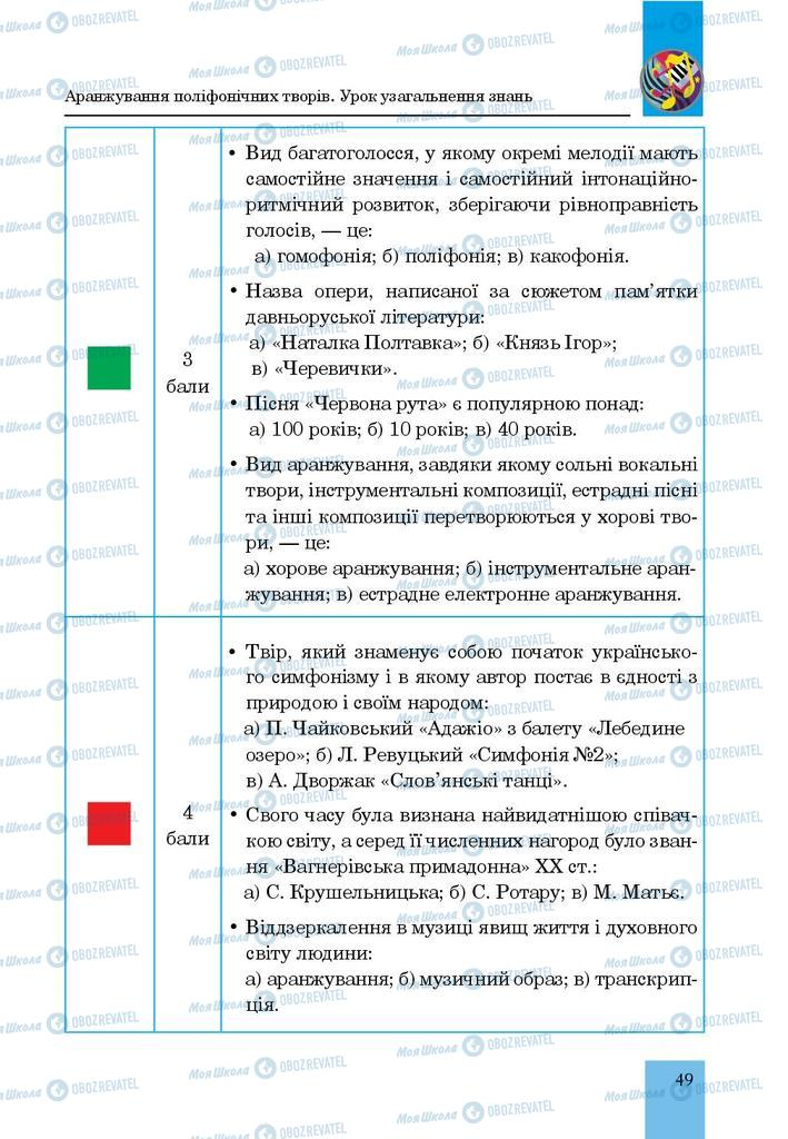 Учебники Музыка 7 класс страница  49