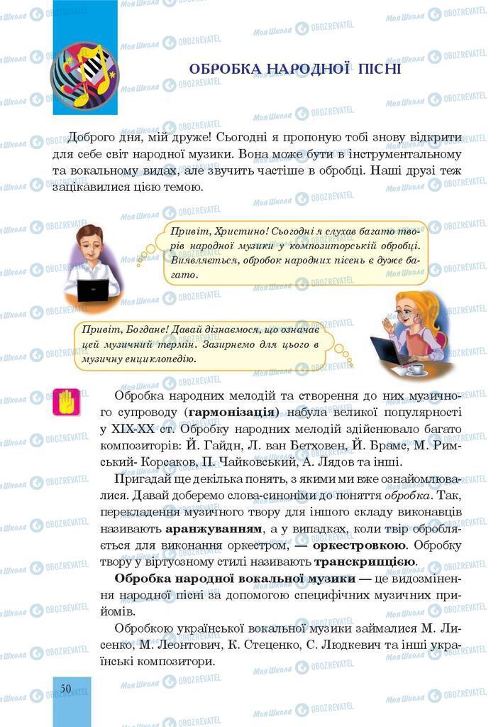 Підручники Музика 7 клас сторінка  50