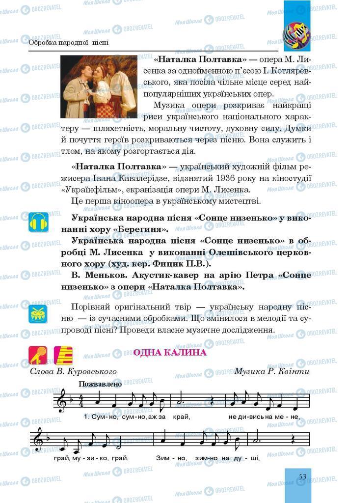 Учебники Музыка 7 класс страница  53