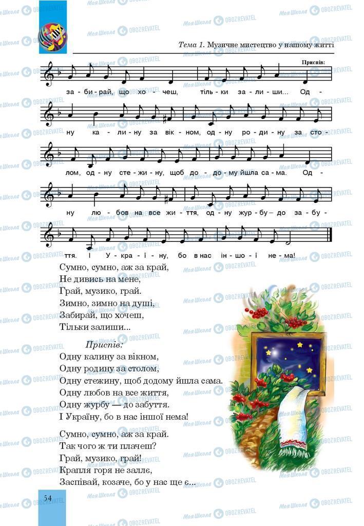 Підручники Музика 7 клас сторінка  54