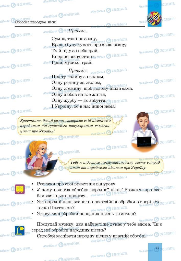 Підручники Музика 7 клас сторінка  55