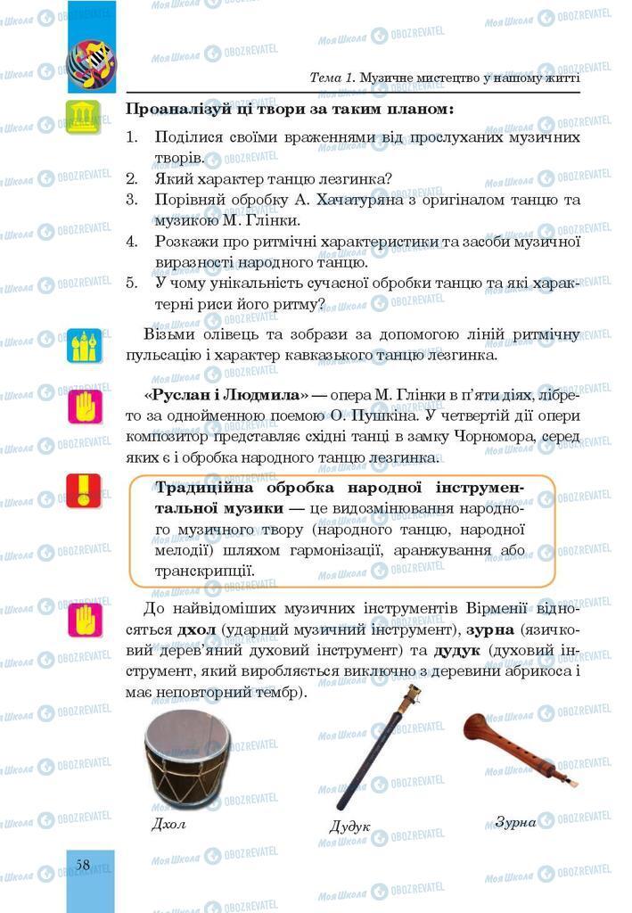 Підручники Музика 7 клас сторінка  58
