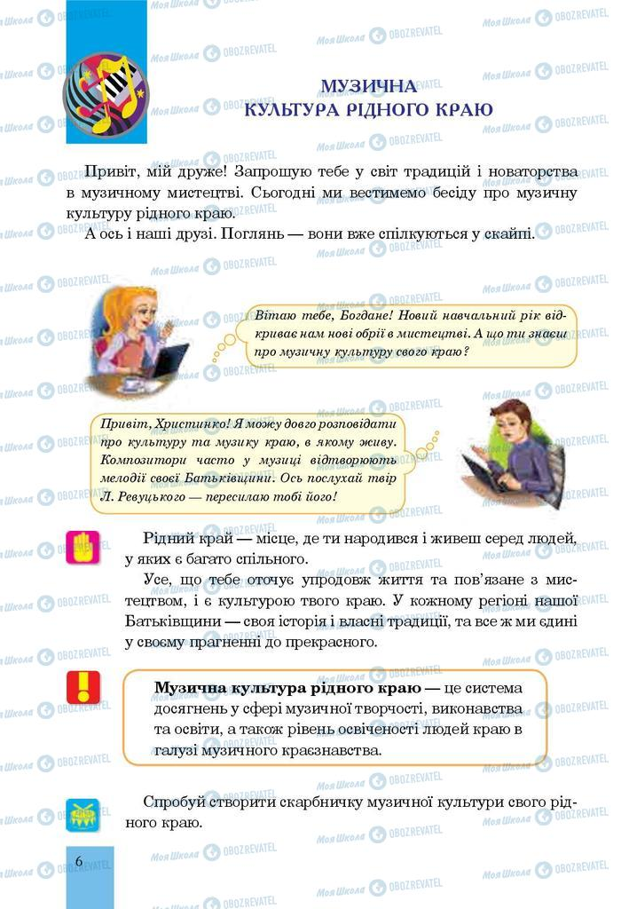Підручники Музика 7 клас сторінка  6