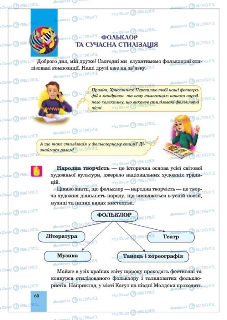 Учебники Музыка 7 класс страница  60