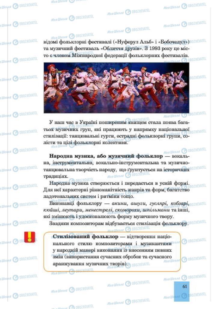 Учебники Музыка 7 класс страница  61