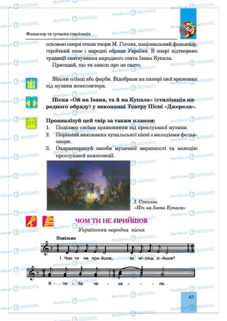 Підручники Музика 7 клас сторінка  63