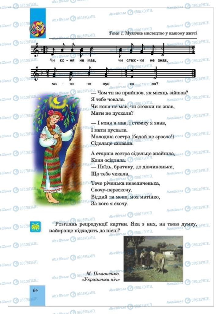 Підручники Музика 7 клас сторінка  64