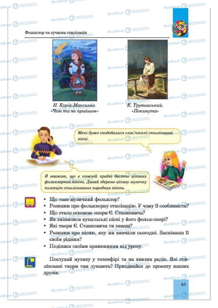 Учебники Музыка 7 класс страница  65