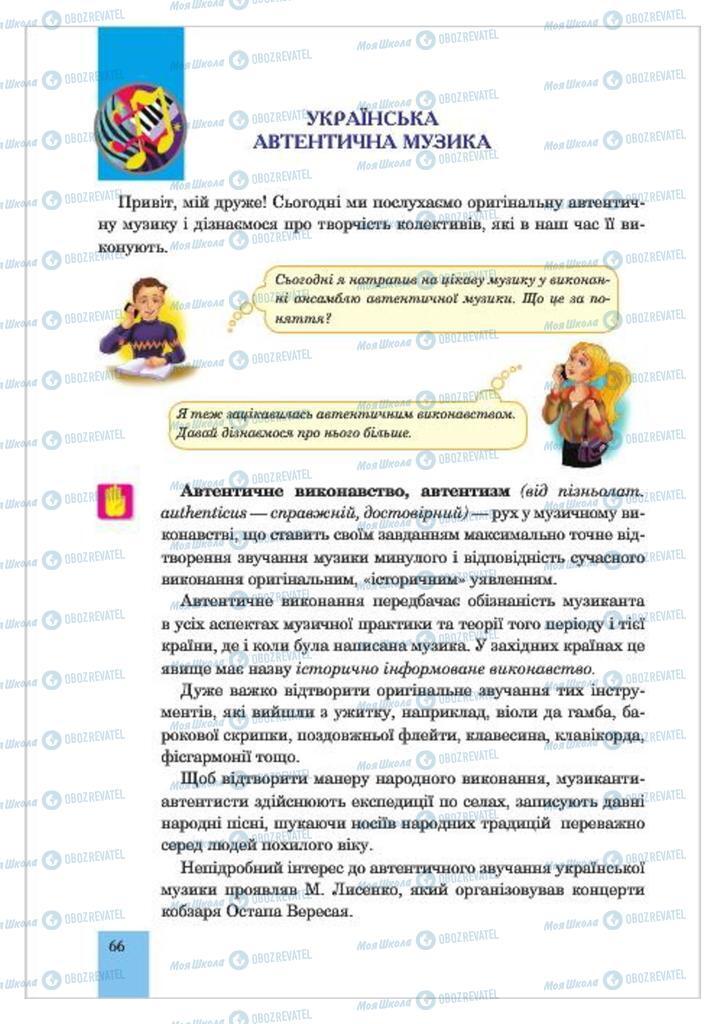 Підручники Музика 7 клас сторінка  66