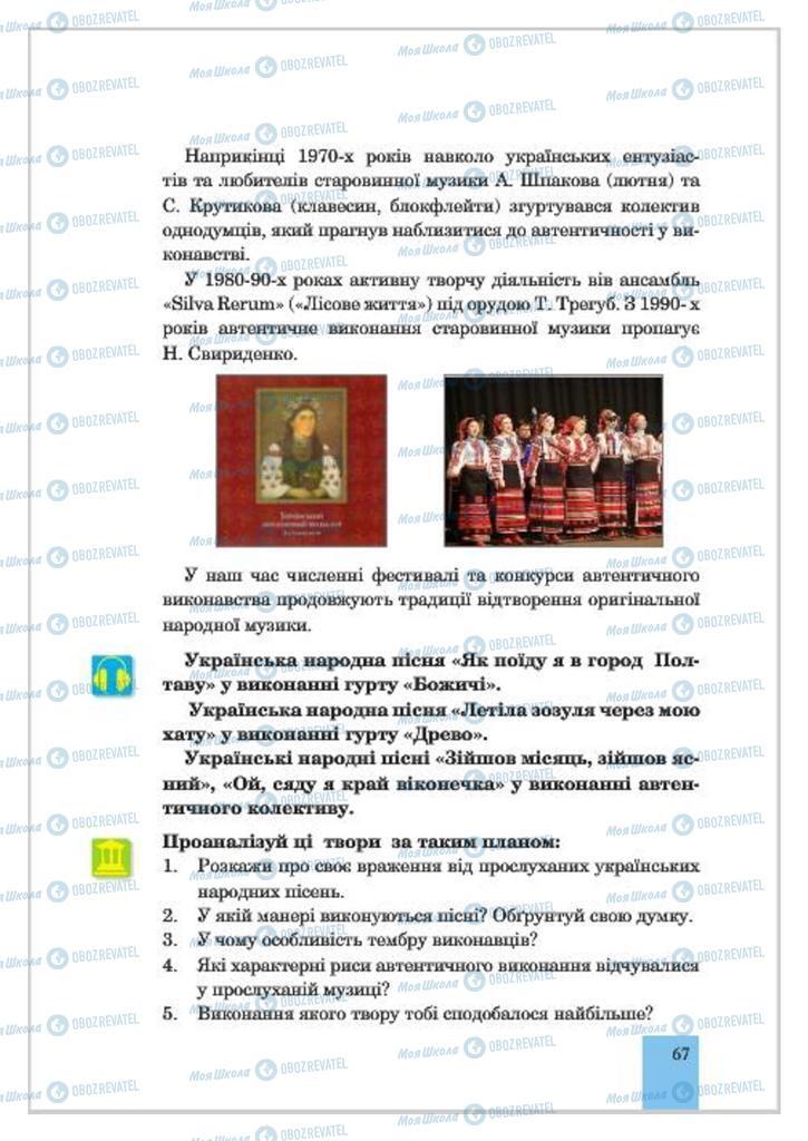 Підручники Музика 7 клас сторінка  67