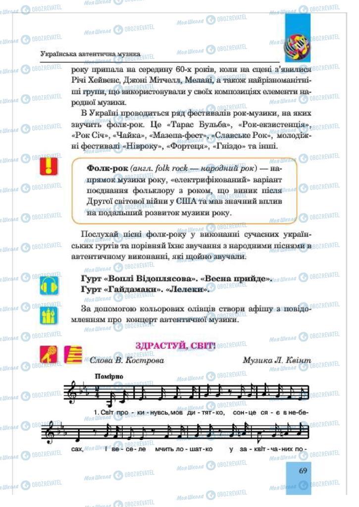 Підручники Музика 7 клас сторінка  69