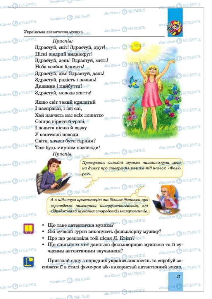 Підручники Музика 7 клас сторінка  71