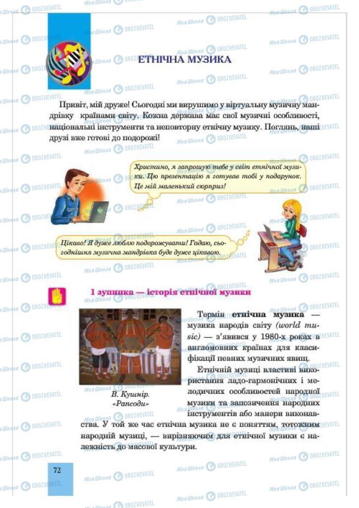Підручники Музика 7 клас сторінка  72