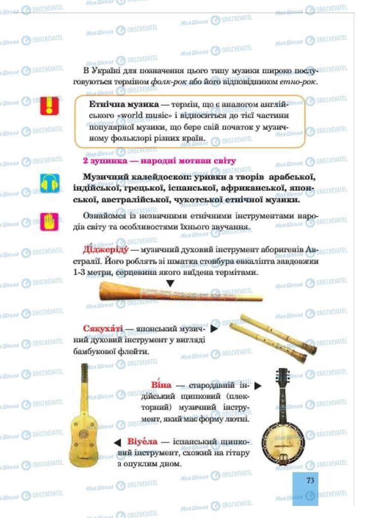 Підручники Музика 7 клас сторінка  73