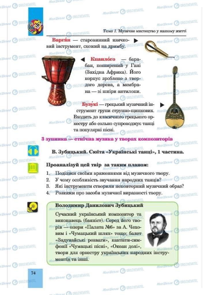 Підручники Музика 7 клас сторінка  74