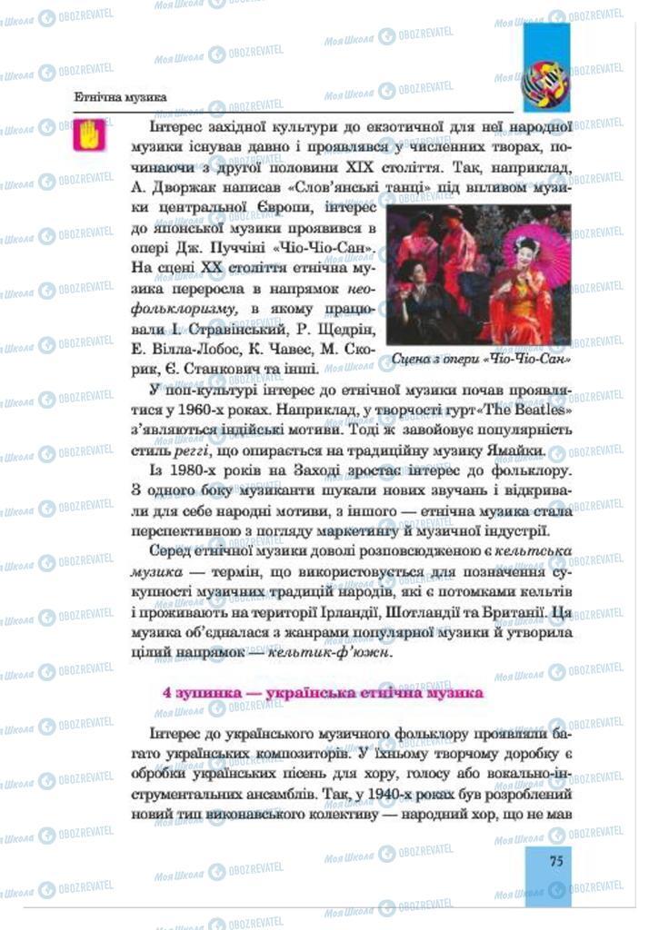 Учебники Музыка 7 класс страница  75