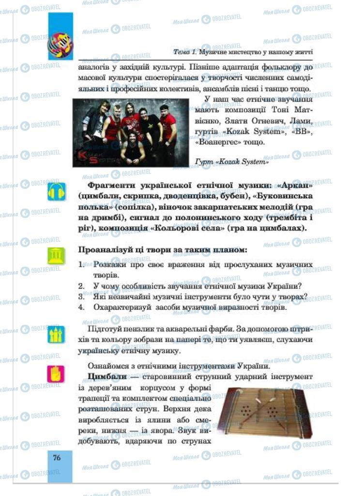 Підручники Музика 7 клас сторінка  76