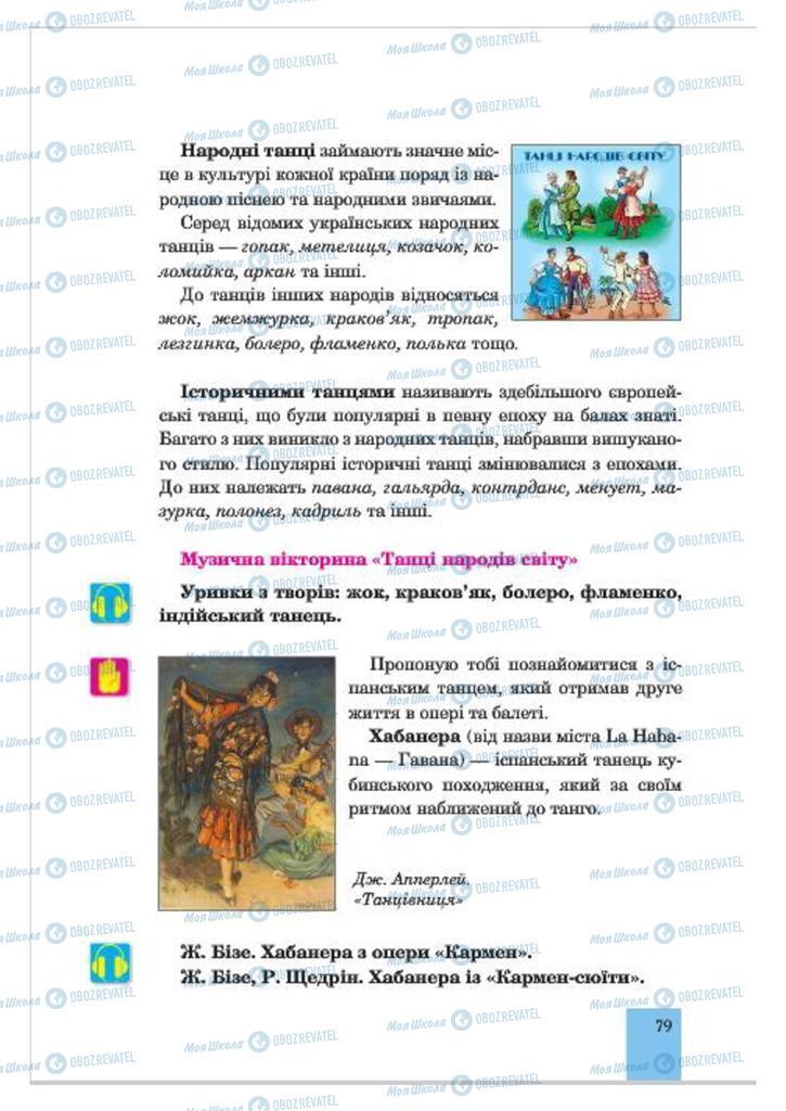 Підручники Музика 7 клас сторінка  79
