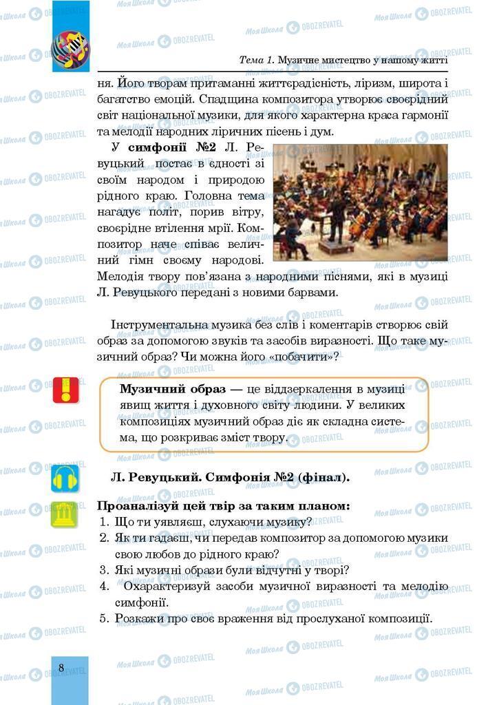 Підручники Музика 7 клас сторінка  8