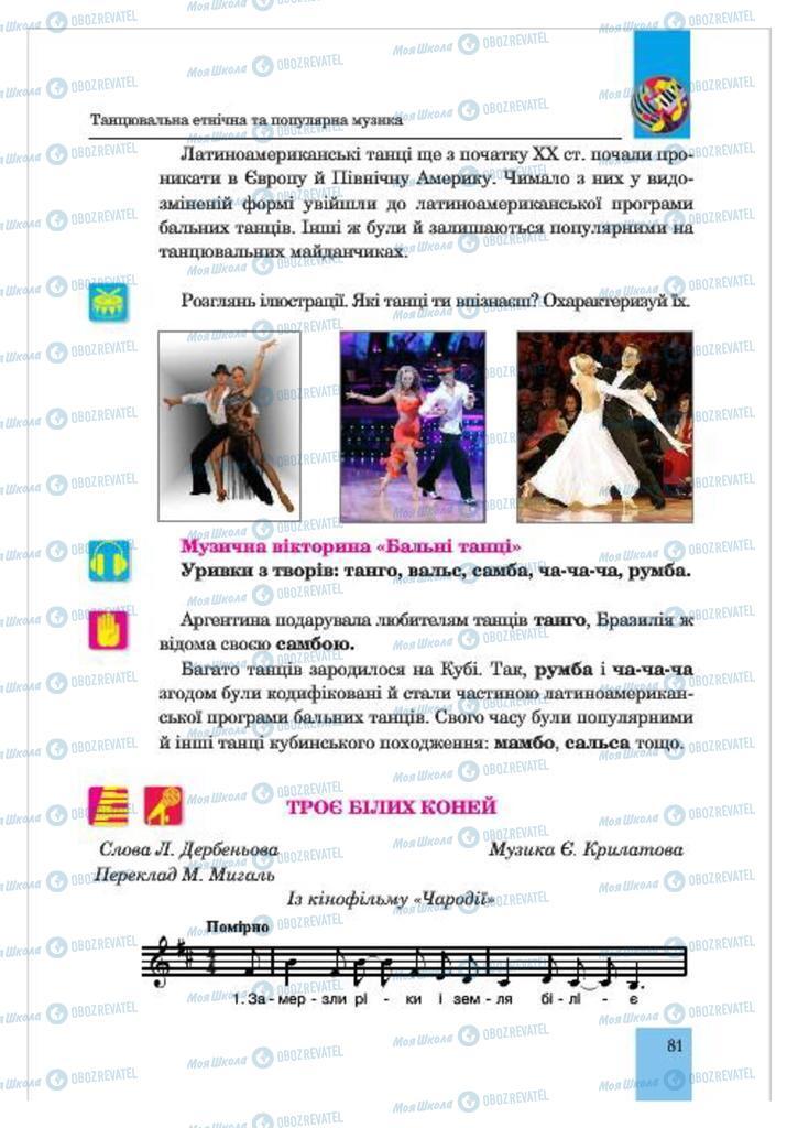 Підручники Музика 7 клас сторінка  81