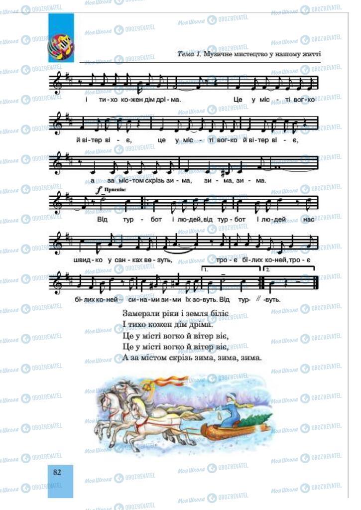 Підручники Музика 7 клас сторінка  82
