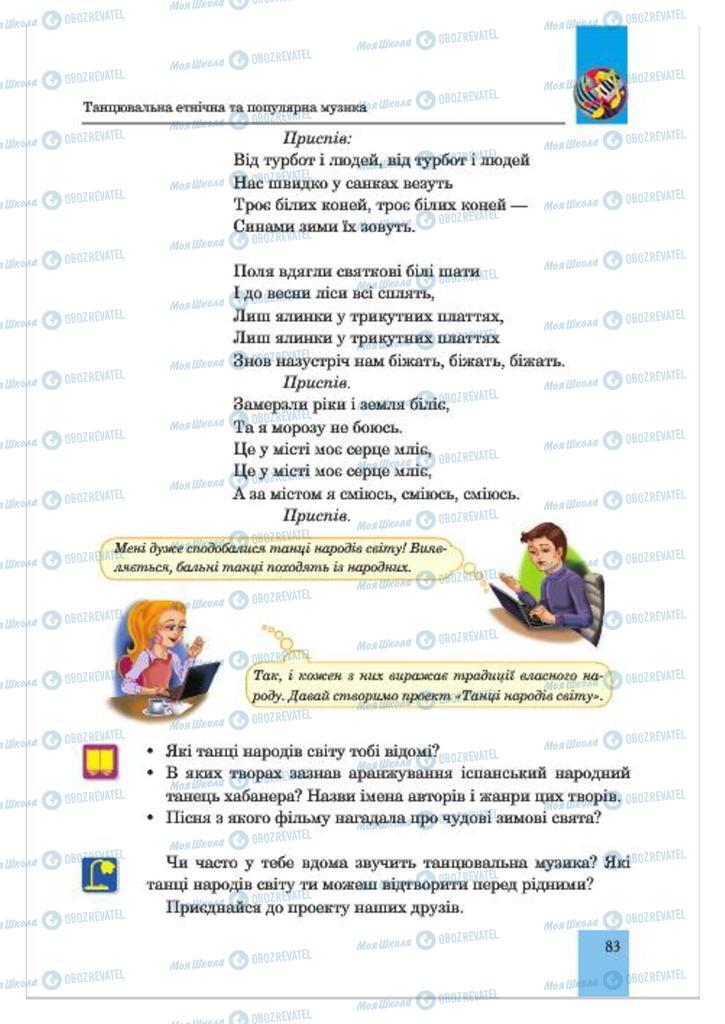Учебники Музыка 7 класс страница  83
