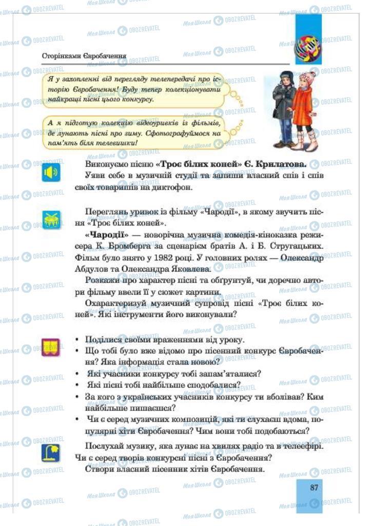 Підручники Музика 7 клас сторінка  87