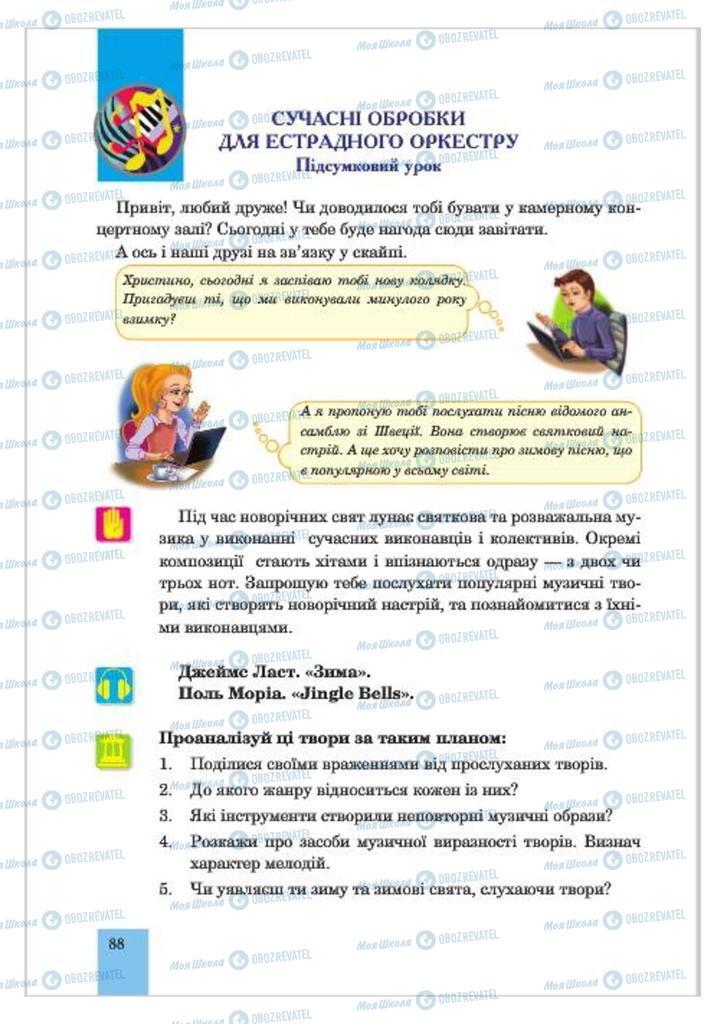 Учебники Музыка 7 класс страница  88